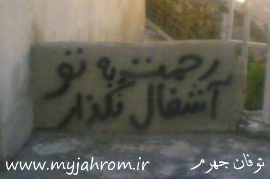 جهرم/نخلستان